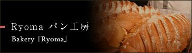 Ryoma パン工房